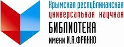 Крымская республиканская универсальная научная библиотека им. И.Я. Франко