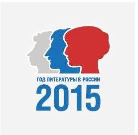 Год литературы в России 2015