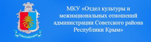 МКУ «Отдел культуры и межнациональных отношений администрации Советского района Республики Крым»