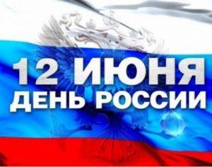 den-russia-2015